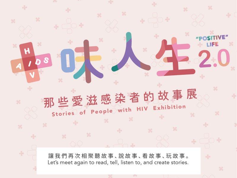 愛滋 故事 展覽 2019