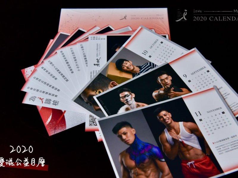 愛滋公益月曆