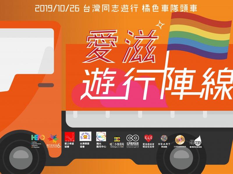 2019 同志大遊行 愛滋遊行陣線 知識戰勝恐懼