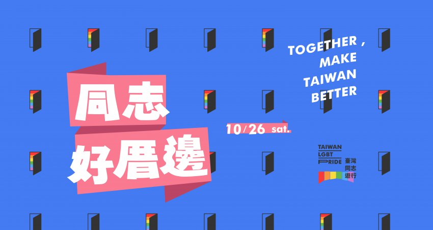 臺灣同志遊行 2019