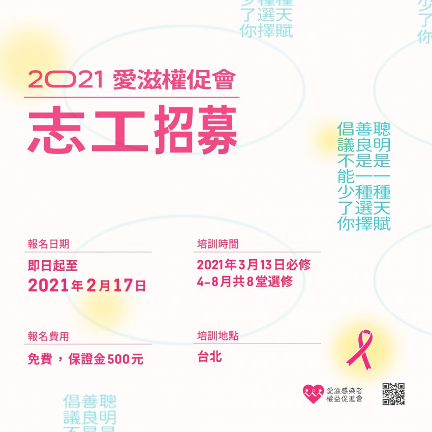 愛滋權促會 2021 年志工培訓招募