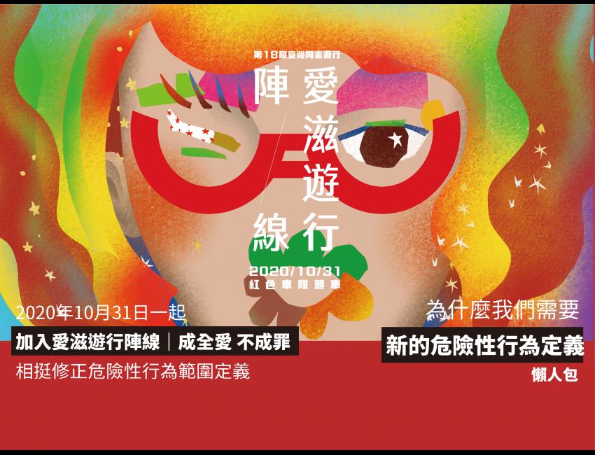 愛滋遊行陣線:成全愛,不成罪.png