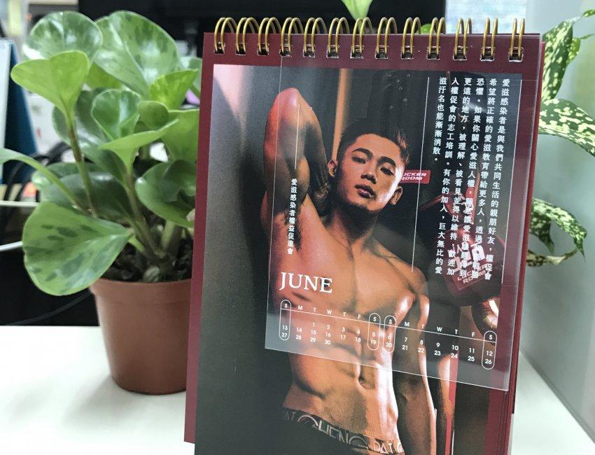 2021愛滋公益月曆