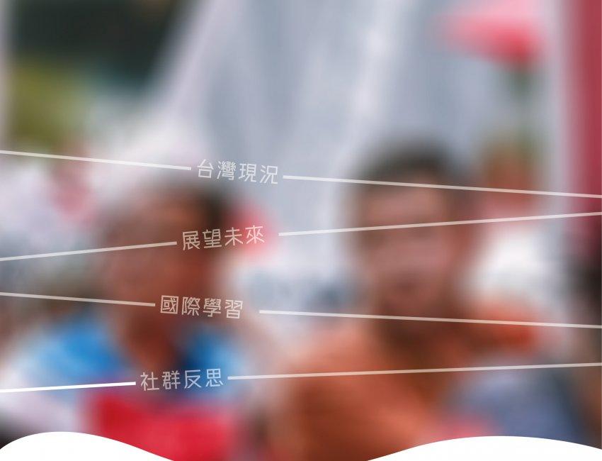 2020世界愛滋大會台灣民團分享會