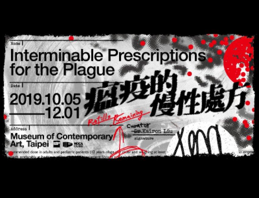 愛滋展覽 瘟疫的慢性處方 台北當代藝術館