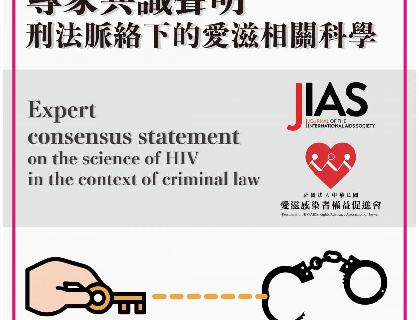愛滋除罪化 專家共識聲明