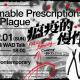 愛滋 閉幕論壇主視覺.png